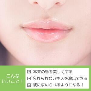 キス専用美容液