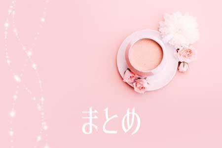 pink-matome