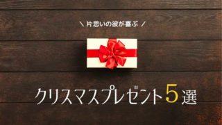 片思いの彼が絶対喜ぶクリスマスプレゼント5選