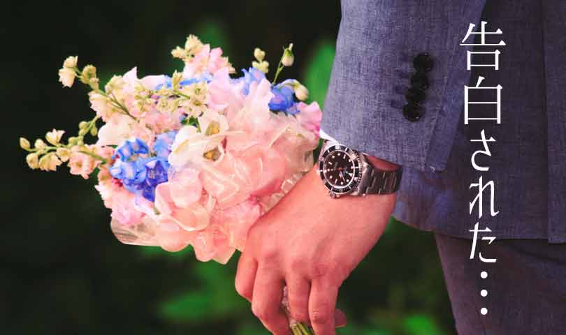 年下男性に告白されたら、迷わず付き合うべき6つの理由【結婚願望ありでもOK】
