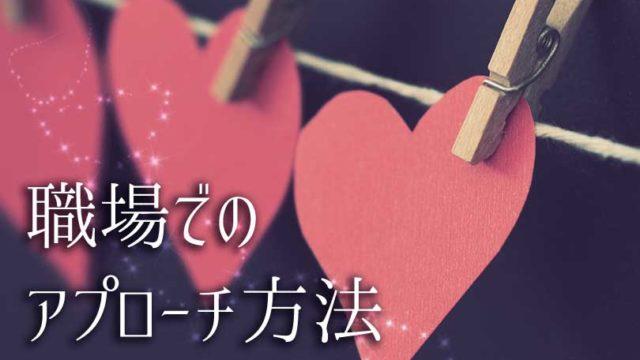 【社内恋愛】年下男性へのアプローチ!職場で使える恋の戦略を徹底解説