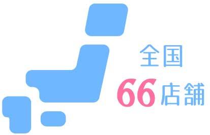 キレイモの店舗は全国に66店舗