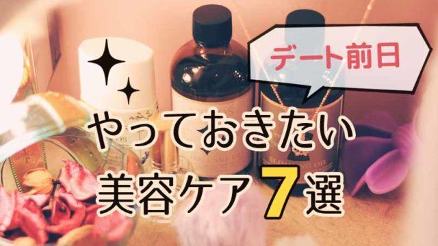 一晩で若返る!?デート前日にやっておきたい7つの美容ケア!【アラサー女子必見】