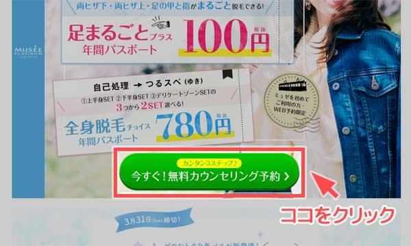 ミュゼで100円の両ワキ+Vラインを受けるには?