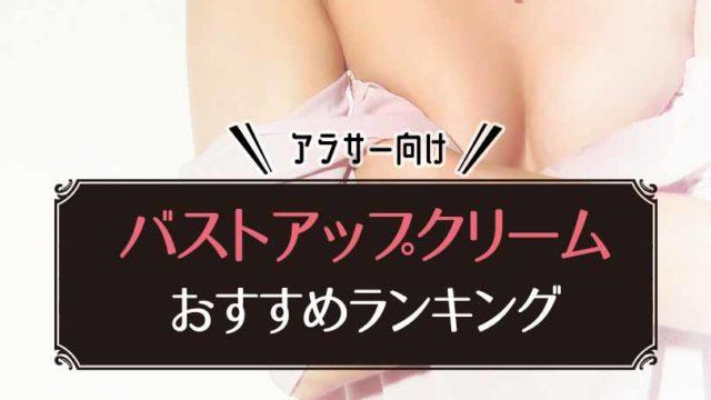 【30代向け】おすすめバストアップクリーム!マシュマロバストが作れる厳選クリーム5選