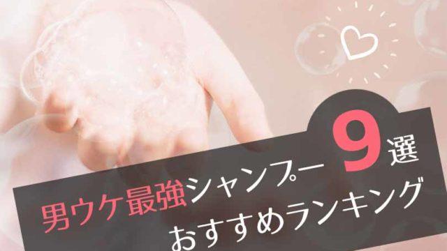 【2019年版】男性が好きなシャンプーランキング!男ウケ必至のモテる香り厳選9選