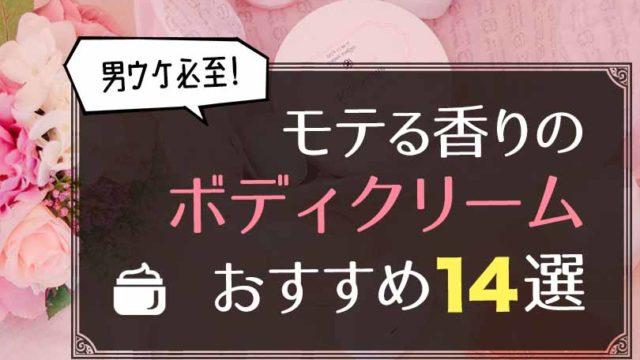【男ウケ必至】モテる香りのボディクリームおすすめ14選!