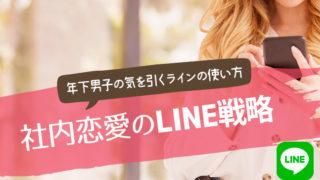 【社内恋愛のLINE戦略】職場の年下男性の気を引くラインの使い方