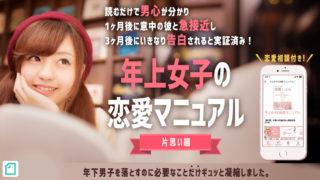 【恋愛相談付き】年上女子の恋愛マニュアル