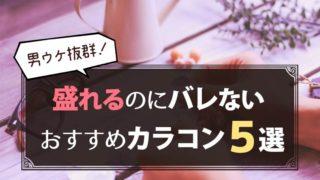 【30代におすすめ】男ウケ抜群のナチュラル系カラコンおすすめ厳選5選
