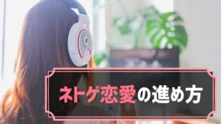【ネトゲ恋愛】オンラインゲームで知り合った男性と進展させるには?